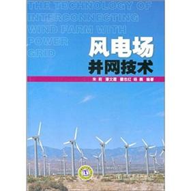 风电场并网技术》