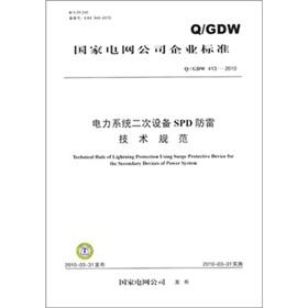 Q/GDW 413-2010-电力系统二次设备SPD防雷技术规范