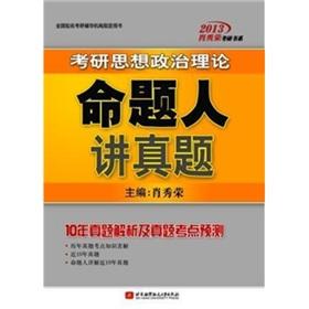 肖秀荣2013考研思想政治理论命题人讲真题 电子书下载 pdf