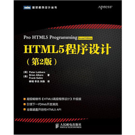 HTML5程序设计(第2版)[荷][Peter.Lubbers][pdf]