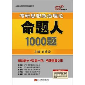 题人1000题 高清pdf下载   肖秀荣2013考研书系·考研思想政
