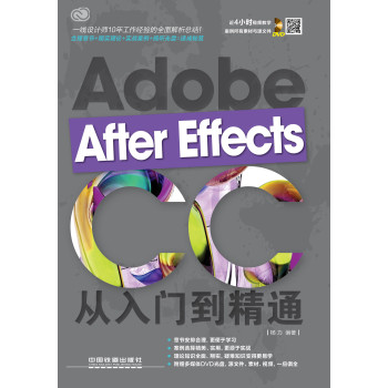 After Effects CC从入门到精通(附DVD-ROM光盘1张) 下载