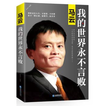 马云简介 励志_马云:我的世界永不言败 - 电子书下载 - 智汇网