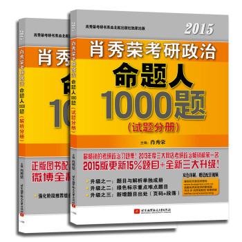 pdf下载   肖秀荣2015考研政治命题人1000题(更新15%题目+