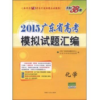 2015广东省高考模拟试题汇编:化学 高清pdf下载   天利38套