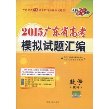 天利38套 2015广东省高考模拟试题汇编 数学 理科 电子书