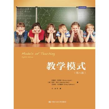 教学模式(第八版) 下载