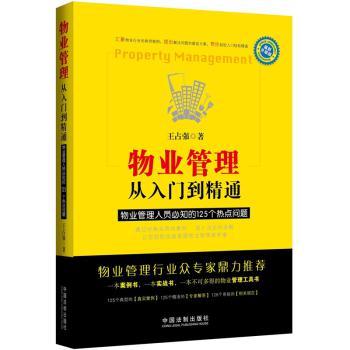 物业机电书册_新编常用经济词典(超级实用版)(最新升级版) - 电子书下载 ...