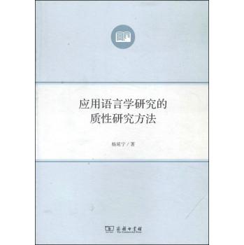 应用语言学研究的质性研究方法 下载