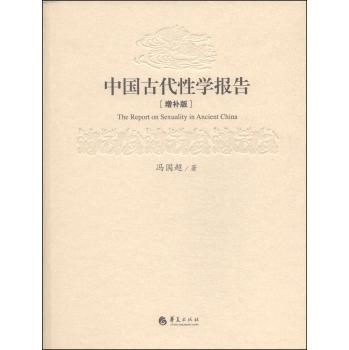 中国古代性学报告(增补版) 下载