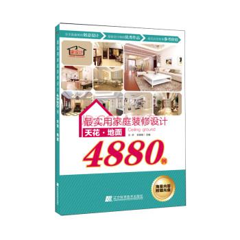 最实用家庭装修设计4880例 天花 地面 电子书下载 pdf下载
