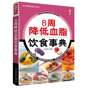 食疗本草pdf下载_8周降低血脂饮食事典 - 电子书下载 - 智汇网