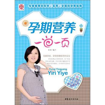 怀孕百科全书下载_孕期营养一日一页 - 电子书下载 - 智汇网