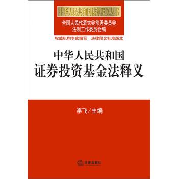 证券投资基金法解读_中华人民共和国法律释义丛书:中华人民共和国证券投资基金法 ...