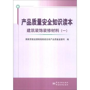 产品质量安全知识读本 建筑装饰装修材料 1 电子书下载 pdf