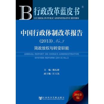 行政改革蓝皮书:中国行政体制改革报告(2013)no.3 - 电子书下载  - 智汇网