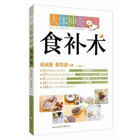 食疗本草pdf下载_人体神奇食补术 - 电子书下载 - 智汇网