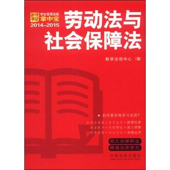 2014-2015学生常用法规掌中宝:劳动法与社会保障法 - 电子书下载  - 智汇网