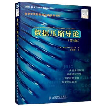 [PDF电子书] 图灵计算机科学丛书:数据压缩导论(第4版) 电子书下载 PDF下载