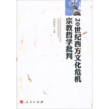 20世纪西方文化危机宗教哲学批判 - 电子书下载  - 智汇网