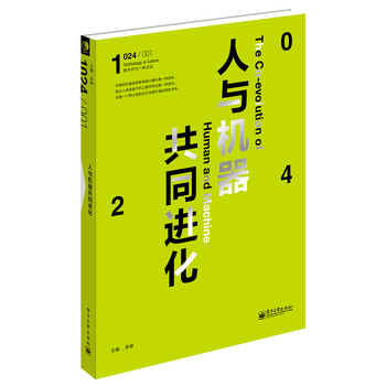 [PDF电子书] 1024·人与机器共同进化(创刊号)(全彩) 电子书下载 PDF下载
