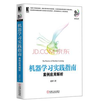[PDF电子书] 机器学习实践指南:案例应用解析 电子书下载 PDF下载