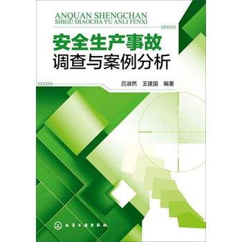 案例分析_安全生产事故调查与案例分析-电子书下载-智汇网