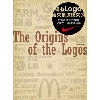 這些Logo原來是這樣來的:世界最著名的60 個品牌文化與創立故事 下载