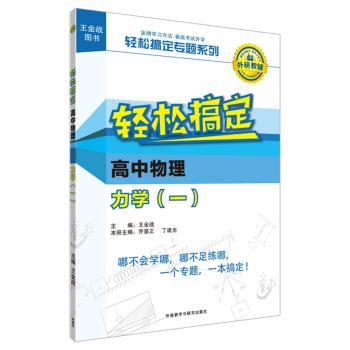 王金战系列图书:轻松搞定高中物理力学(一) 下载