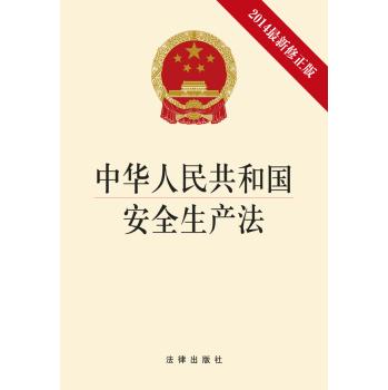 根据安全生产法规定_中华人民共和国安全生产法 - 电子书下载 - 智汇网