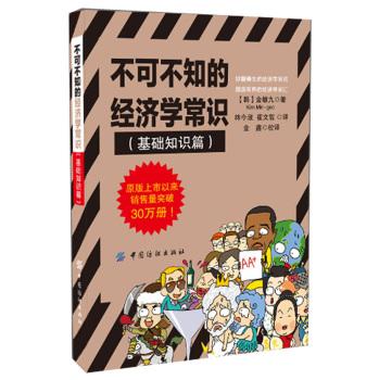不可不知的经济学常识 电子书下载 智汇网
