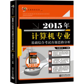 2015年计算机专业基础综合考试真题思路分析 下载