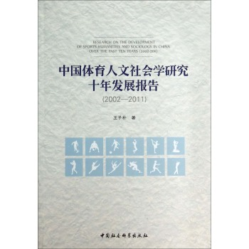 中国体育人文社会学研究十年发展报告 下载