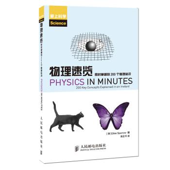 物理速览:即时掌握的200个物理知识 下载