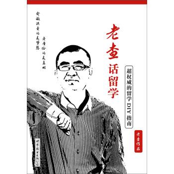老查话留学:超权威的留学DIY指南 下载
