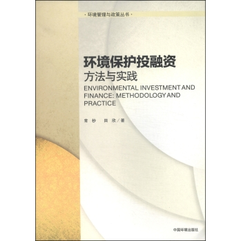 环境管理与政策丛书·环境保护投融资:方法与实践 下载