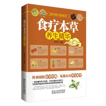 食疗本草pdf下载_食疗本草养生精华 - 电子书下载 - 智汇网
