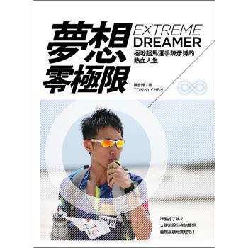 夢想,零極限:極地超馬選手陳彥博的熱血人生 下载