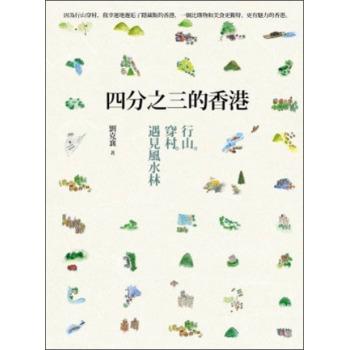四分之三的香港:行山·穿村·遇見風水林 下载