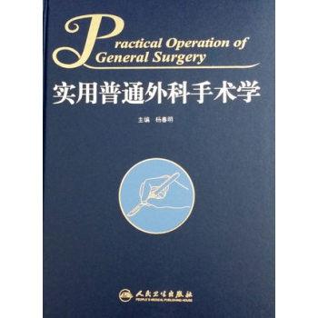 外科手术学_实用普通外科手术学 - 电子书下载 - 智汇网