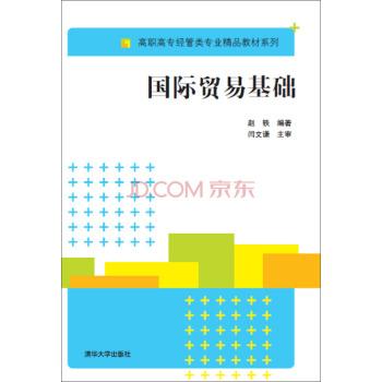 国际贸易基础/高职高专经管专业精品教材系列 下载