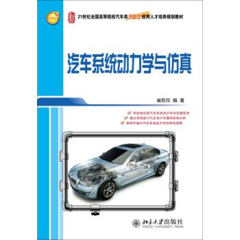 汽车系统动力学及仿真/21世纪全国高等院校汽车类创新型应用人才培养规划教材 下载