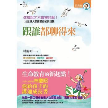 跟誰都聊得來: 心靈導師林慶昭送給孩子的溝通成長書 下载
