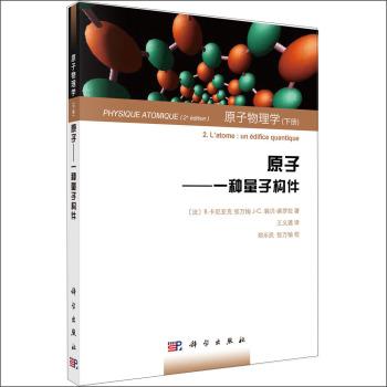 原子物理学·原子:一种量子构件 下载