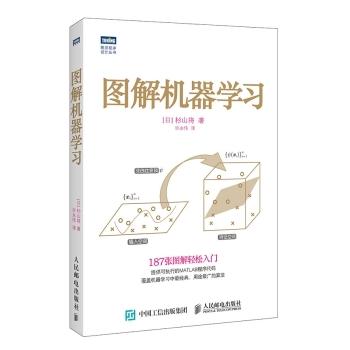 [PDF电子书] 图解机器学习 电子书下载 PDF下载