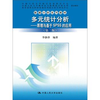 多元统计分析:原理与基于SPSS的应用/数据分析系列教材 下载