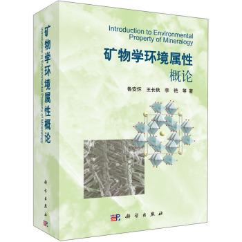 矿物学环境属性概论 环境科学 电子书下载 pdf下载