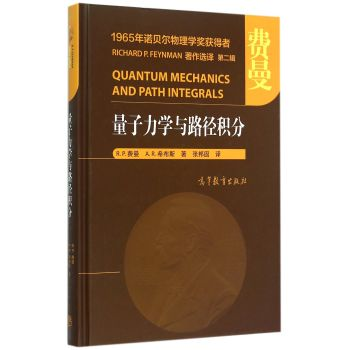量子力学与路径积分 - 电子书下载  - 智汇网