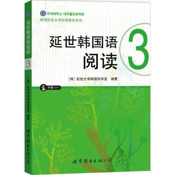 延世韩国语阅读3 下载