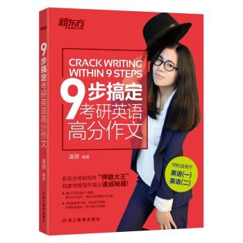新东方 9步搞定考研英语高分作文 下载